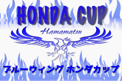 2020年度 第50回ブルーウイング Honda Cup(ホンダカップ)浜松地区大会 兼 第36回 しずぎんカップ 静岡県西部支部浜松地区予選大会 10/11~ A,B,C,D,E,F,G,I,J,K,L,M,Nグループ組合せ情報お待ちしております!