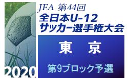 2020年度 JFA第44回全日本少年サッカー選手権大会 東京大会 第9ブロック予選 優勝は横河武蔵野!