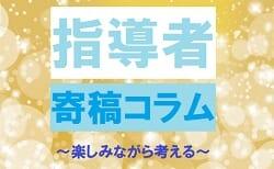 楽しみながら考える 〜塩谷サッカースクール〜