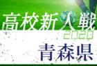 2020年度第32回 全道U-15フットサル選手権大会 函館地区予選(北海道)優勝はアスルクラロ函館!