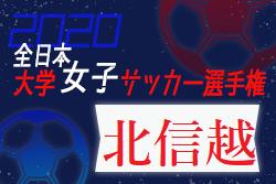 2020年度 第29回全日本大学女子サッカー選手権北信越大会 第1代表は新潟医療福祉大!第2代表、北陸大として全国大会へ!