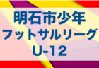 2020年度 第23回兵庫県中学生(U-13)サッカ-選手権大会 明石予選 優勝はインテルナシオナル!公式結果掲載!