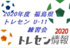 2020年度福島県トレセン U-12 選考会のお知らせ 11/29開催!