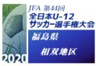 2020年度 第28回新潟県U-11サッカー大会中越地区長岡ブロック大会 優勝は長岡JYFC!組合せなど続報お待ちしております