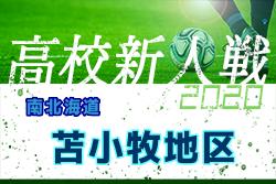 2020年度 第9回苫小牧地区高校ユース(U-17)サッカー大会(北海道)北海道栄高校!