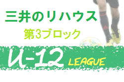 2020年度 三井のリハウスU-12サッカーリーグ 東京 第3ブロック 12/19,20結果掲載!次回日程募集中!
