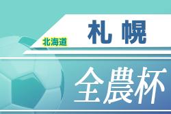 2020年度 第18回JA全農杯全国小学生選抜サッカーIN北海道 札幌地区予選 10/24,25結果速報!