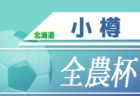 2020年度 千歳ライオンズ旗争奪11人制サッカー大会(北海道) 優勝はDOHTO!