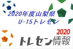 【メンバー掲載】2020年度山梨県U-15トレセン 9/27開催