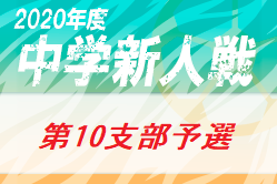 2020年 第64回東京【第10支部】中学校サッカー新人戦ブロック大会 (東京)都代表4チーム決定!優勝は小平六中!