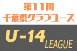【大会打ち切り(中止)】2020年度 第11回千葉県クラブユース(U-15)サッカー連盟 U-14リーグ  上位・下位リーグ最終結果更新!残り3試合情報提供お待ちしています