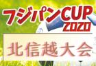 2020年度 第6回 ヨシミカップ 兼 第14回東三河U-11少年サッカー大会 ラランジャ、FC豊川、小坂井FC Aの3チームが県大会出場決定!