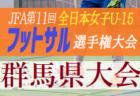2020年度 十勝地区カブスリーグU-15(北海道) 優勝は下音更中学校!