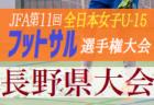 2020年度 兵庫県ルーキーリーグ(U-13)9/26,27結果速報!未判明分の情報お待ちしています!
