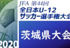 【優勝チームコメント掲載】2020年度 JFA 第44回全日本U-12サッカー選手権大会茨城県大会 優勝は鹿島アントラーズ!
