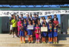 2020年度 第16回千葉県女子(U-15)サッカー選手権大会  優勝はCANA CRAVO!CANA&BONDS共に関東大会出場!