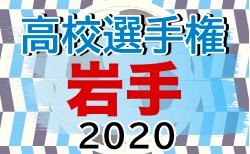 2020年度  第99回高校サッカー選手権  岩手県大会  ベスト4決定!準決勝は11/1