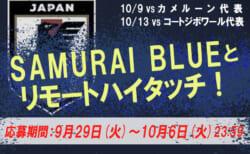 SAMURAI BLUEとリモートハイタッチのチャンス!公式Twitterにて応募しよう!~10/9 カメルーン戦・10/13 コートジボワール戦〜