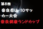 速報!2020年度 奈良健康ランドカップ 第8回奈良県U-10サッカー大会 優勝はYF NARATESORO!結果情報をお待ちしています!