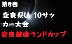 速報!2020年度 奈良健康ランドカップ 第8回奈良県U-10サッカー大会 1/23結果掲載!1/24結果速報!