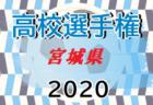 2020年度 第99回高校サッカー選手権宮城県大会  4回戦10/25結果速報!準々決勝10/31