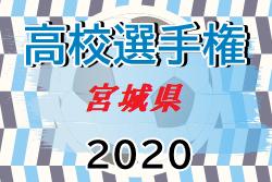 2020第99回高校サッカー選手権宮城県大会 組み合わせ決定!10/13開幕