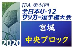 2020年度 JFA第44回全日本U-12サッカー選手権大会宮城県大会 中央ブロック予選 優勝は富ケ丘SSS!