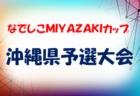 【メンバー】2020年度 U-13/14 東北トレセンマッチ(南東北)福島県参加メンバー掲載!