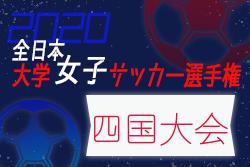 2020年度 第29回全日本大学女子サッカー選手権大会四国大会 第1代表四国大学、第2代表 徳島文理大学