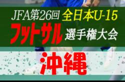 2020 OFA第26回沖縄県U-15フットサル選手権大会 優勝は北谷中!