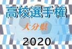 2020 第99回全国高校サッカー選手権大分県大会 3回戦10/28結果速報!準々決勝10/31