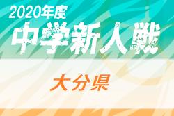 2020年 第45回大分県中学校サッカー新人戦大会 10/10~開催!組合せお待ちしています
