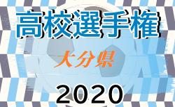 2020 第99回全国高校サッカー選手権大分県大会 3回戦10/28結果速報!