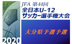 速報!2020年度 JFA第44回全日本U-12 サッカー選手権大分県大会 優勝は大分トリニータU-12!全国大会へ!!