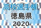 2020年度 第35回市民タイムス少年サッカー大会カガミカップ(長野)優勝はアンテロープ塩尻ジュニア!