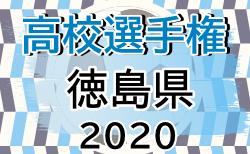2020年度 第99回全国高校サッカー選手権大会徳島県予選会  2回戦 10/24 結果速報!3回戦10/31