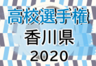 2020年度 第99回高校サッカー選手権宮城県大会 優勝は仙台育英 4年連続34回目の全国へ!