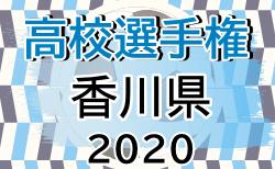 【速報中!】2020年度 第99回全国高校サッカー選手権大会 香川県大会 準決勝10/31結果速報 まずは坂出商が決勝進出!