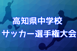 2020年度 第27回高知県中学校サッカー選手権大会 組合せ掲載 10/11.18.25.11/1.14開催