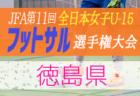 2020 七ヶ浜・松島 U13リーグ(宮城県)10/18結果速報!