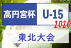 2020年度 高円宮杯JFA第32回全日本U-15サッカー選手権大会東北大会 10/31~開催!組み合わせ決定