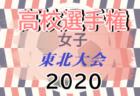 2020年度 読売新聞社杯争奪県央少年サッカー大会 5年生大会 (神奈川県) 優勝は綾瀬FCジェッツ!全結果揃いました!情報ありがとうございます!
