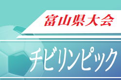 2020年度林吾郎杯 第48回富山県U-11サッカー交歓会 富山  予選リーグ終了結果速報!決勝T11/7開幕