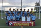 2020年度 JFA U-12サッカーリーグ2020和歌山ホップリーグ 伊都那賀ブロック 9/20判明分 打田の優勝が決定!次戦10/4 情報提供お待ちしています