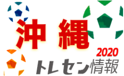 2020年度沖縄県トレセン女子(U-14)選考会のお知らせ 10/10開催!