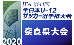 2020年度 JFA第44回全日本U-12サッカー選手権 奈良県大会 組合せ掲載!11/1,3,7,15開催!