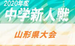 2020年度 山形県中学新人体育大会サッカー競技 北・南ブロック大会 10/17.11/7開催!組合せ決定!
