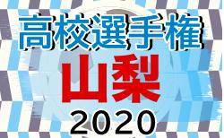 2020年度 第99回全国高校サッカー選手権大会山梨県大会 3回戦(R16)10/24組み合わせ!