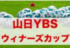 2020年度 第18回JA全農杯全国小学生選抜サッカーIN北海道 十勝地区予選 優勝は幕別札内FC!