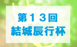 2020年度 第13回結城辰行杯(中区5年生大会)広島県 9/27開催